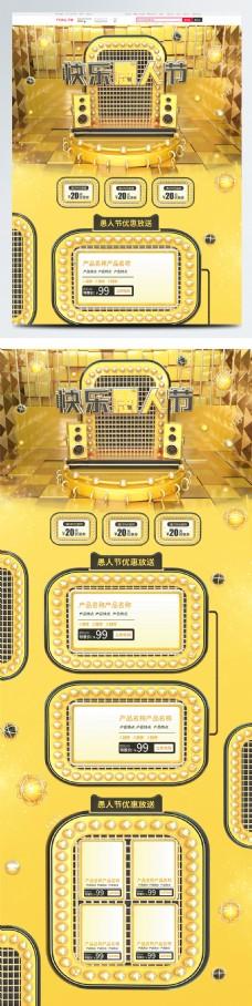 黄色立体C4D快乐愚人节数码电器电商首页