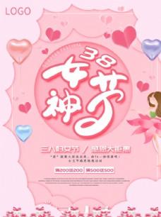 三八女神节海报妇女节 粉色女性