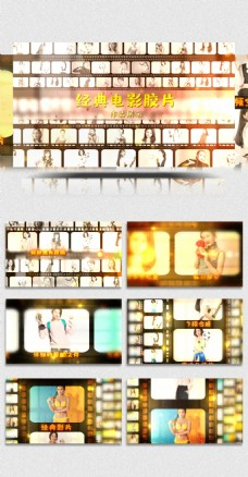经典电影胶片风格图片集相册展示AE模板