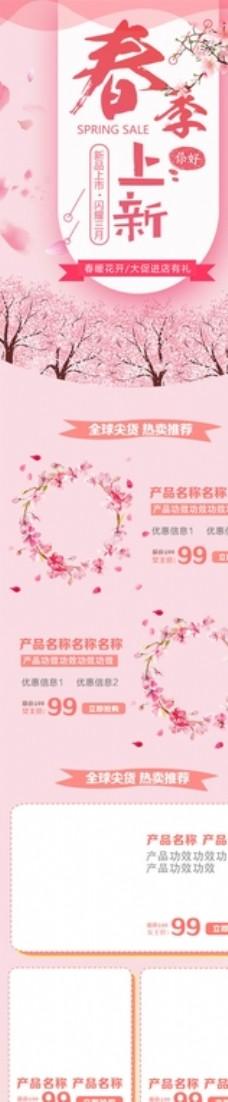 春季上新闪耀三月粉色手机端首页