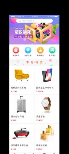 手机APP购物商城创意模板设计