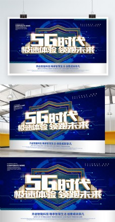 蓝色炫酷5G时代科技展板设计