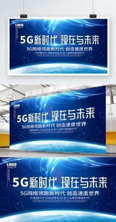 蓝色大气5G时代宣传展板