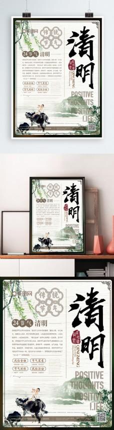 简约新中式清明节气海报