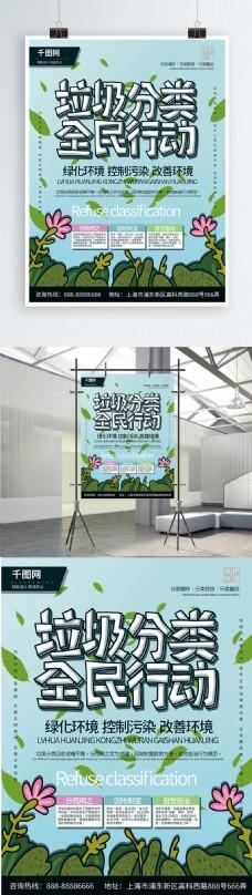 原创手绘清新垃圾分类全民行动宣传海报