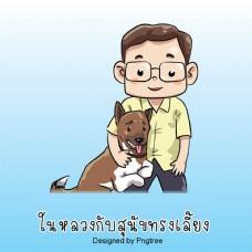 卡通小狗国庆节