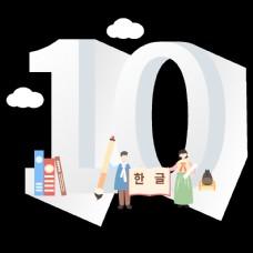 矢量平面创意日历月数码插图