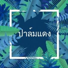 手绘泰国工厂边界