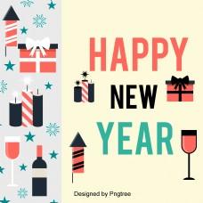 新的一年新年年初新年元旦年夜饭新学年即将到来新一年