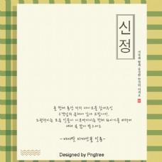 韩国传统的新年新一届政府