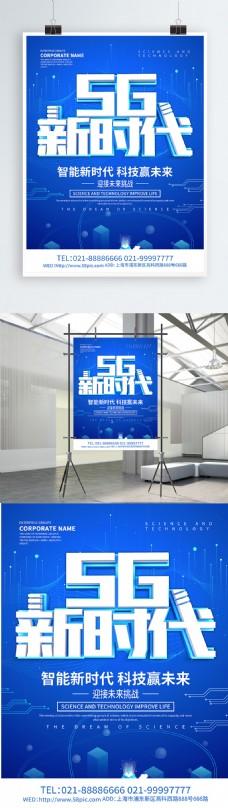 蓝色科技风5G新时代海报设计