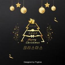 我祝你新年快乐年圣诞节黑金纹理背景
