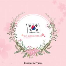 韩国设计粉色小鲜花和草边界