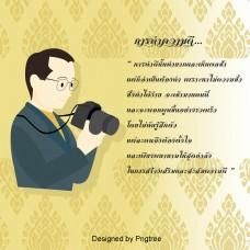 国王的相机国庆节