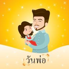 父亲节在泰国