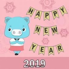 新年快乐粉红猪