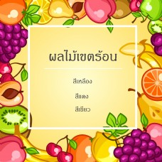 热带水果赌博