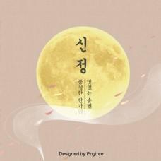 新年的韩国传统节日的背景