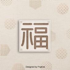 韩国的传统节日春节是新的单词