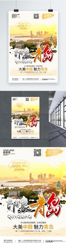 青岛印象旅游宣传海报