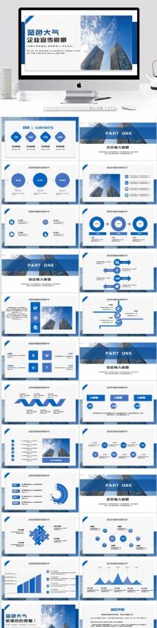 蓝色大气企业宣传PPT模板