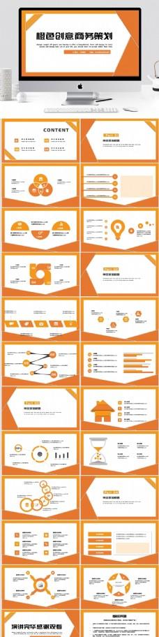 橙色创意商务策划PPT模板
