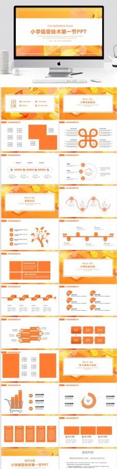小学信息技术第一节ppt课件设计
