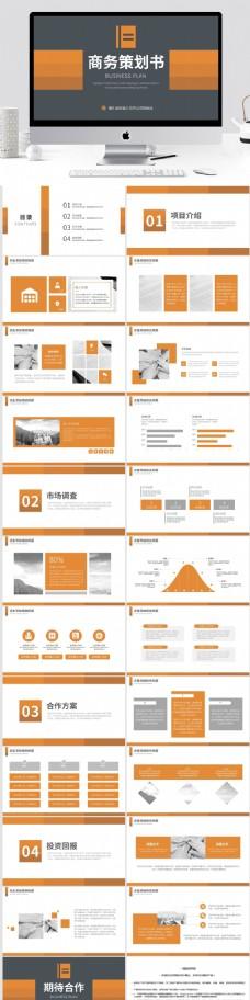 橙色商务策划书PPT模板