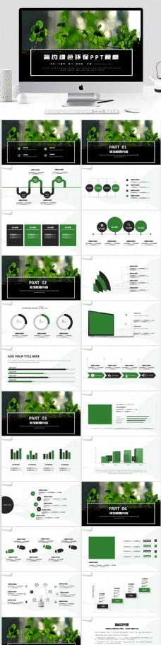 绿叶环保ppt背景图片