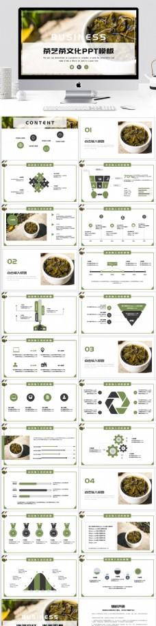 茶艺茶文化ppt排版