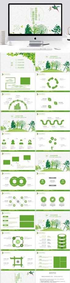 自由呼吸绿色家园环保主题ppt背景图片