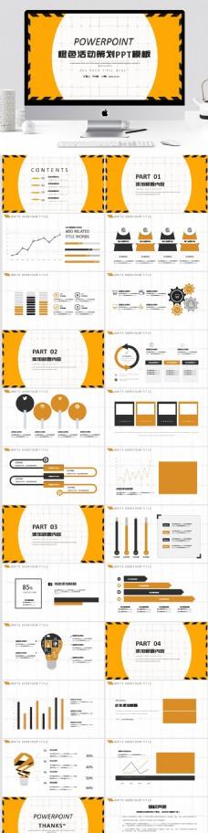 橙色活动策划方案PPT模板