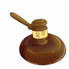 法律锤子公平png素材