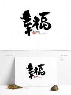 幸福手绘毛笔字体设计