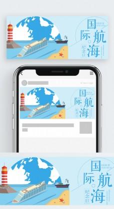 世界航海日公众号封面轮船货轮海运灯塔