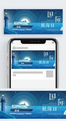世界航海日公众号用图轮船灯塔海洋海上之夜