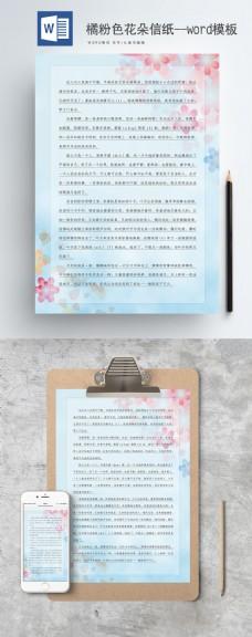 橘粉色花朵小清新信纸word模板