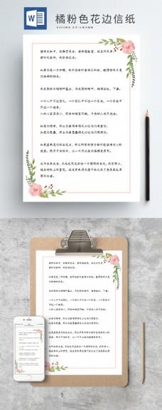 小清新花边信纸模板