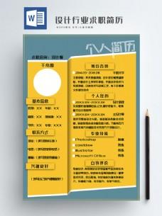 设计行业求职简历