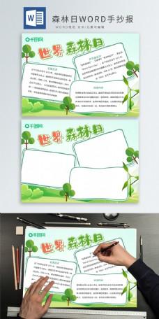 绿色清新世界森林日手抄报WORD小报