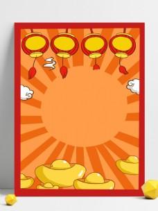 红色迎新春元宝插画背景
