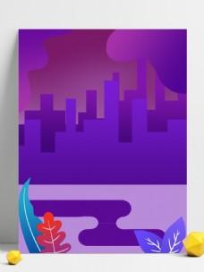 紫色渐变城市风景插画背景