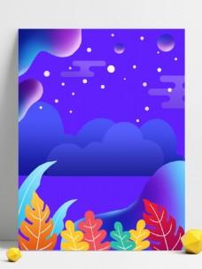 紫色渐变植物风景插画背景