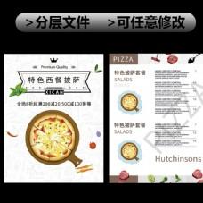 披萨西餐厅价格单传单