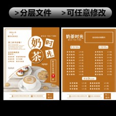 奶茶时光冷饮单价格单价格表
