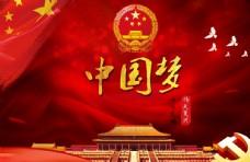 伟大复兴 我爱北京天安门.