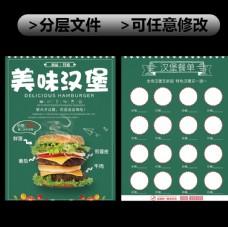 美味汉堡店价格单传单