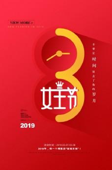 创意红色女王节三八妇女节