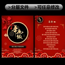 年夜饭菜单新春传单