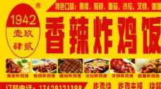 1942香辣炸鸡饭